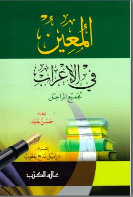 تحميل كتاب المعين فى الإعراب- حسن حمد PDF