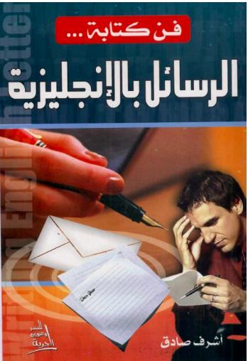 تحميل كتاب فن كتابة الرسائل بالإنجليزية PDF