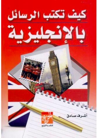 تحميل كتاب كيف تكتب الرسائل الانجليزية PDF