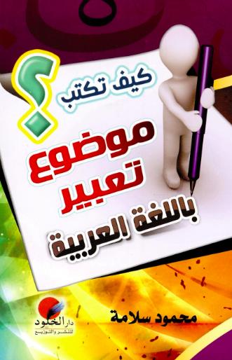 تحميل كيف تكتب موضوع تعبير باللغة العربية PDF