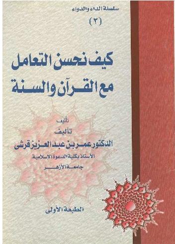 تحميل كتاب كيف نحسن التعامل مع القرآن والسنة PDF