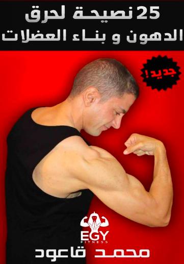 تحميل : الدليل الشامل لزيادة الضخامة العضلية PDF