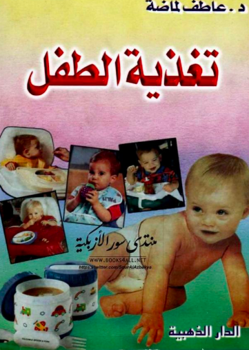 تحميل كتاب : تغذية الطفل بين شغف الأمهات وحقائق العلم PDF