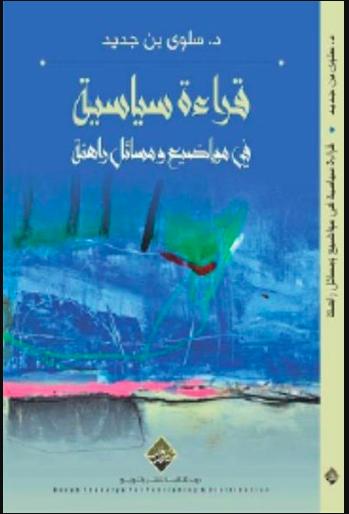 تحميل كتاب : قراءة سياسية في مواضيع ومسائل راهنة PDF