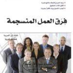 تحميل كتاب فرق العمل المنسجمة pdf