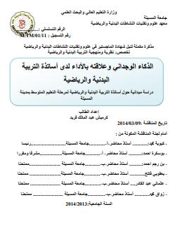 مذكرة تخرج الذكاء الوجداني وعلاقته بالاداء لدى اساتذة التربية البدنية pdf