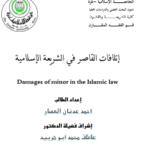 مذكرة تخرج إتلافات القاصر في الشريعة الاسلامية pdf