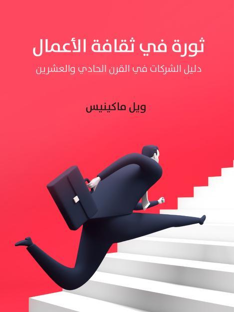 تحميل كتاب ثورة في ثقافة الاعمال pdf
