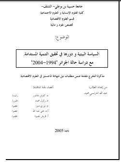 مذكرة تخرج السياسة البيئية ودورها في تحقيق التنمية المستدامة pdf