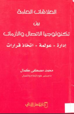 تحميل كتاب العلاقات العامة بين تكنولوجيا الاتصال والازمات pdf