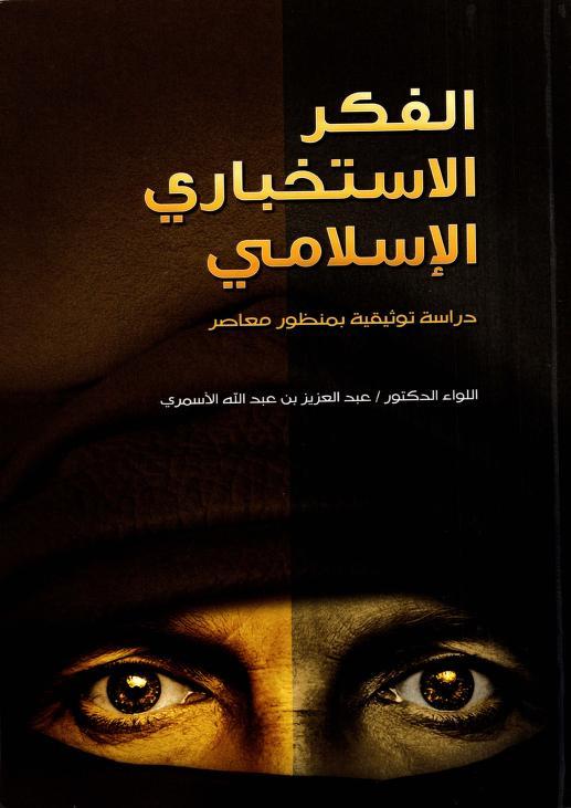 تحميل كتاب الفكر الإستخباري الإسلامي pdf
