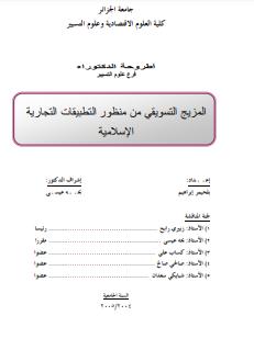 المزيج التسويقي من منظور التطبيقات التجارية الإسلامية pdf