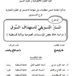 مذكرة تخرج المسار التسويقي لاستهداف السوق pdf