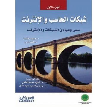 تحميل كتاب شبكات الحاسب والإنترنت pdf