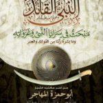 تحميل كتاب كتاب النبي القائد pdf