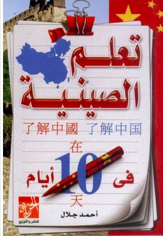 كتاب تعلم اللغة الصينية في 10 أيام PDF