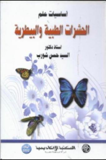 تحميل كتاب اساسيات علم الحشرات الطبية والبيطرية PDF