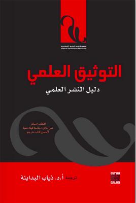 تحميل كتاب التوثيق العلمي دليل النشر العلمي pdf