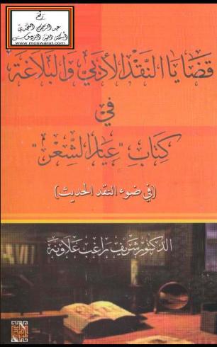 تحميل كتاب قضايا النقد الأدبي والبلاغة في كتاب عيار الشعر PDF