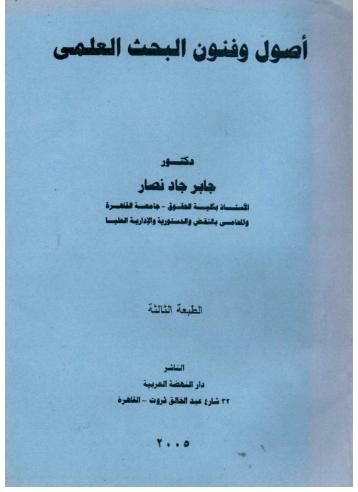 تحميل كتاب أصول وفنون البحث العلمي PDF