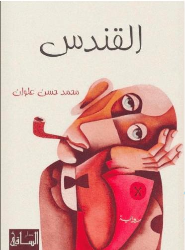 رواية القندس PDF