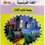 تحميل كتاب تعلم اللغة الفرنسية بدون معلم pdf