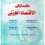 تحميل كتاب مقدمة في الاقتصاد الجزئي PDF