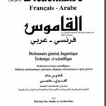 تحميل القاموس فرنسي - عربي قاموس عام لغوي وعلمي pdf