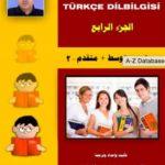 تحميل كتاب الشامل في قواعد اللغة التركية - الجزء الثالث - pdfتحميل كتاب الشامل في قواعد اللغة التركية - الجزء الثالث - pdf