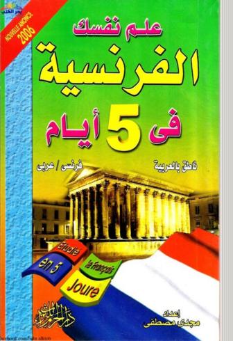 كتاب علم نفسك الفرنسية في 5 أيام PDF