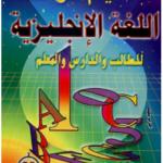 كتاب تعليم قواعد اللغة الانجليزية للدارس و الطالب و المعلم PDF