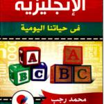 كتاب الانجليزية في الحياة اليومية PDF
