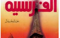 كتاب: أسرع وأسهل الطرق لتعليم الفرنسية