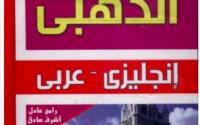 القاموس الذهبي : إنجليزي - عربي
