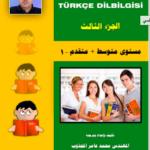 تحميل كتاب الشامل في قواعد اللغة التركية الجزء -3- PDF