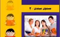 تحميل كتاب الشامل في قواعد اللغة التركية الجزء -2- PDF