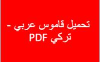 تحميل قاموس عربي -تركي PDF