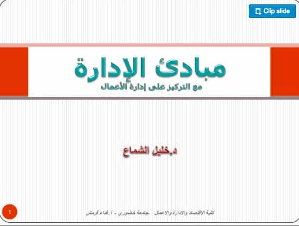 تحميل كتاب مبادئ الادارة.PDF