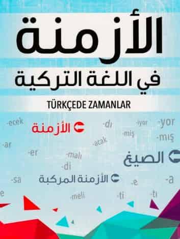 تحميل كتاب الأزمنة في اللغة التركية pdf