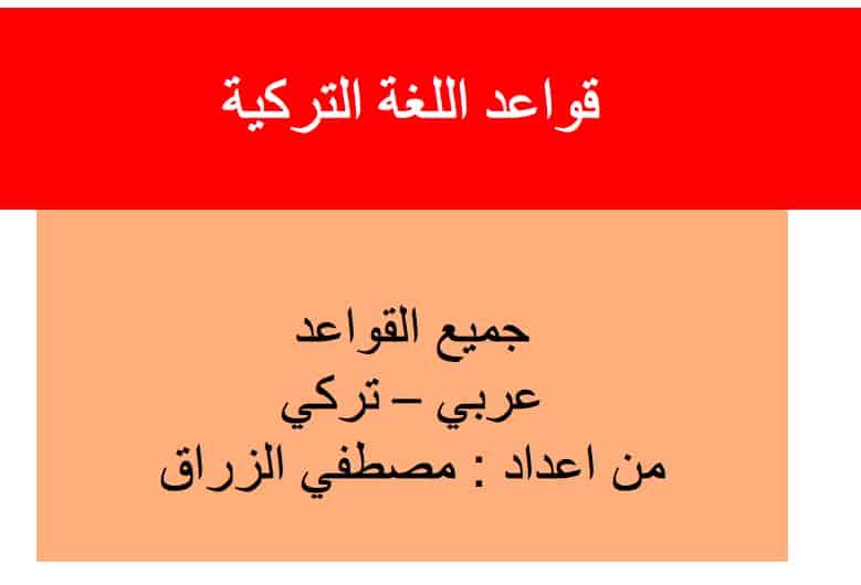 تحميل كتاب قواعد في اللغة التركية عربي - تركي PDF
