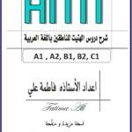 تحميل كتاب طريقة الهتيت لتعلم اللغة التركية pdf