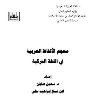 معجم الالفاظ العربية في اللغة التركية