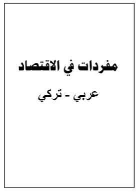 تحميل كتاب مفردات في الاقتصاد - تركي عربي PDF