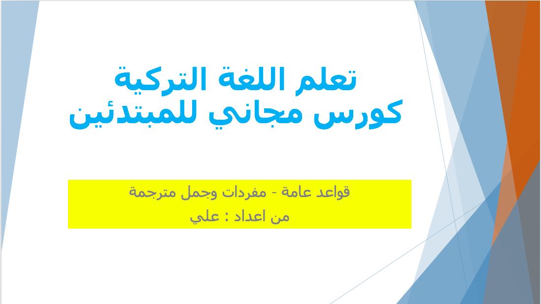 كورس: تعلم اللغة التركية للمبتدئين PDF