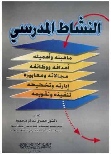 تحميل كتاب النشاط المدرسى pdf