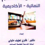 تحميل كتاب مشكلات التعلم النمائية والأكاديمية PDF