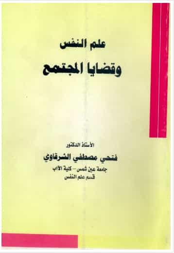 تحميل كتاب علم النفس وقضايا المجتمع pdf