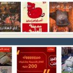 أكبر مكتبة عربية لتحميل الكتب بصيغة PDF.