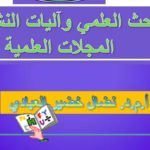 تحميل كتاب البحث العلمي وآليات النشر في المجلات العلمية pdf