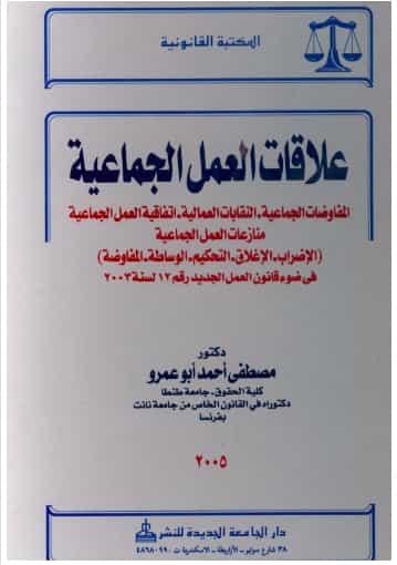 كتاب علاقات العمل الجماعية pdf